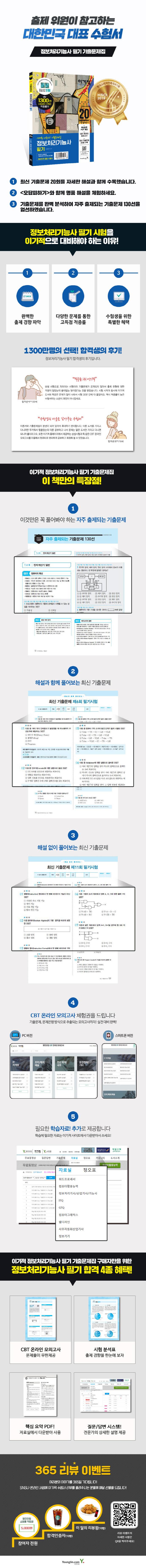 정보처리기능사 필기 기출문제집(2020)(이기적) 도서 상세이미지