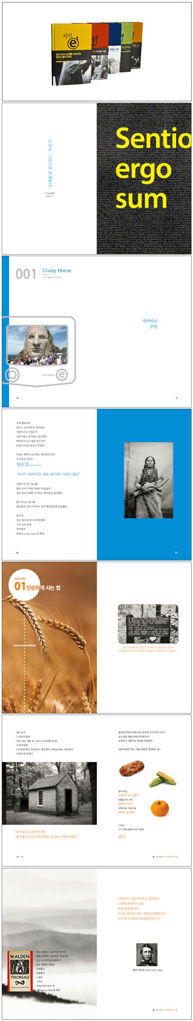 지식 e 시리즈 세트(양장본 HardCover)(전5권) 도서 상세이미지