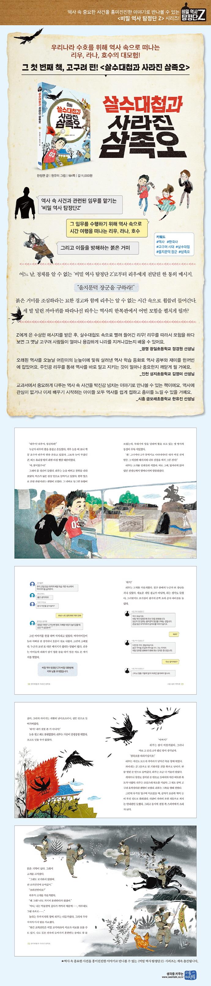 살수대첩과 사라진 삼족오(비밀 역사 탐정단 Z) 도서 상세이미지