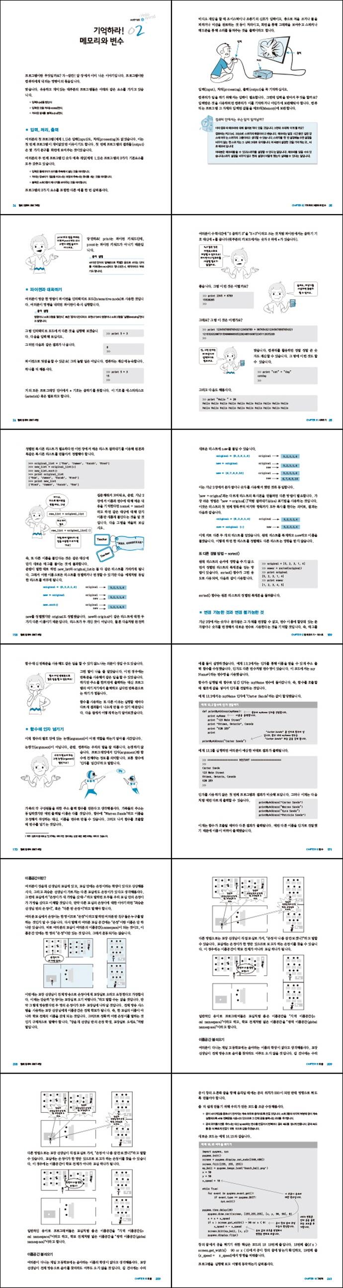 헬로 파이썬 프로그래밍(위키북스 프로그래밍 프랙티스 시리즈 6) 도서 상세이미지