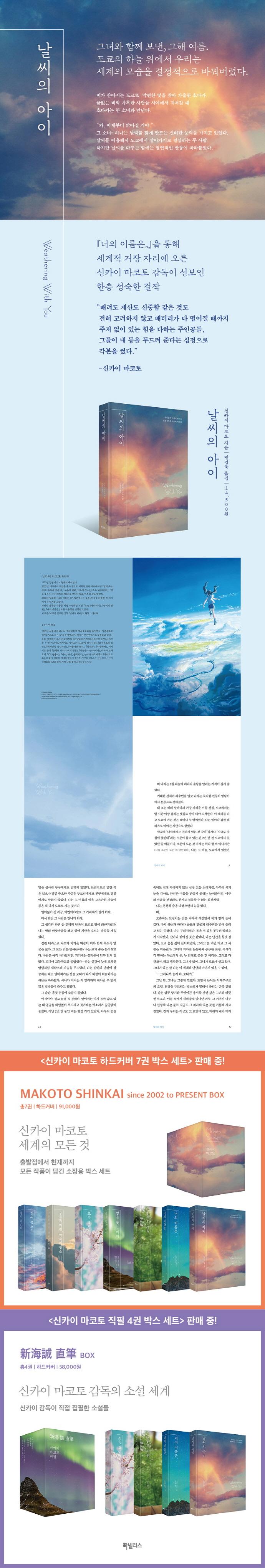 날씨의 아이(엔티노벨(NT Novel))(양장본 HardCover) 도서 상세이미지