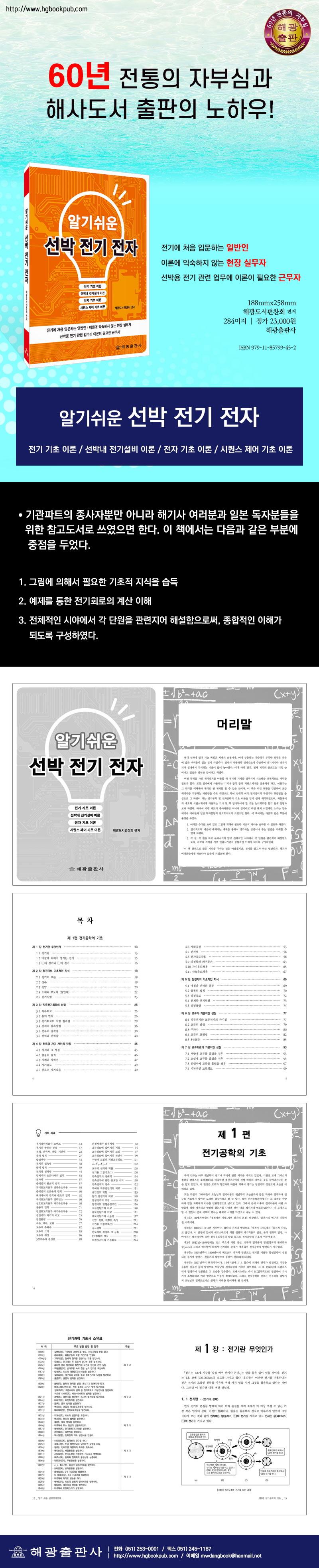 선박 전기 전자(알기쉬운)(개정판) 도서 상세이미지