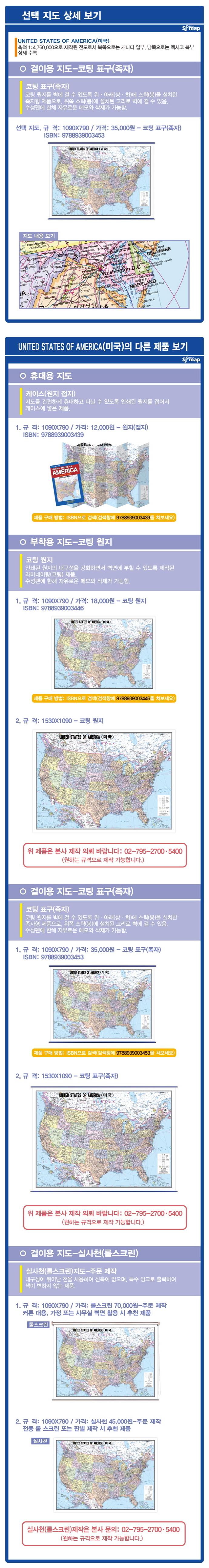 UNITED STATES OF AMERICA: 미국(코팅 표구-걸이용) 도서 상세이미지