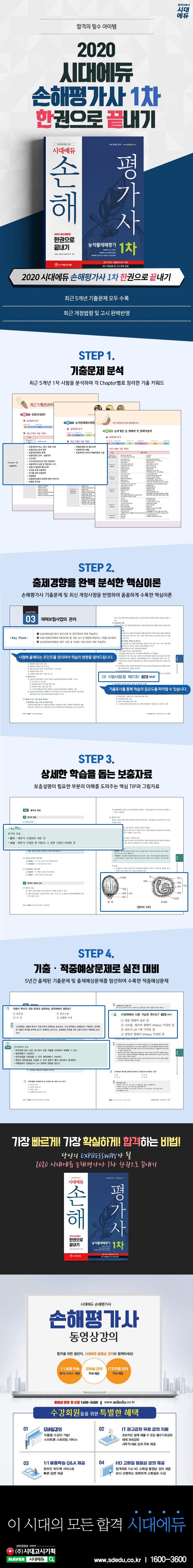 손해평가사 1차 한권으로 끝내기(2020)(시대에듀) 도서 상세이미지