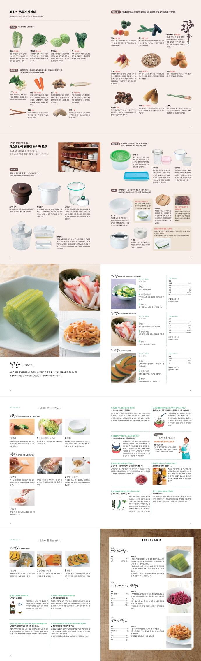 일본 가정식 밑반찬 채소절임 도서 상세이미지
