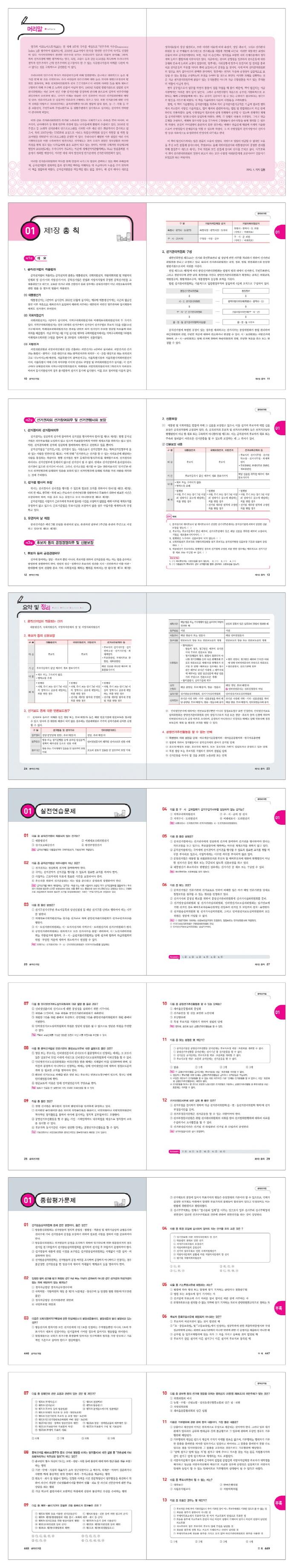 공직선거법(2013) 도서 상세이미지
