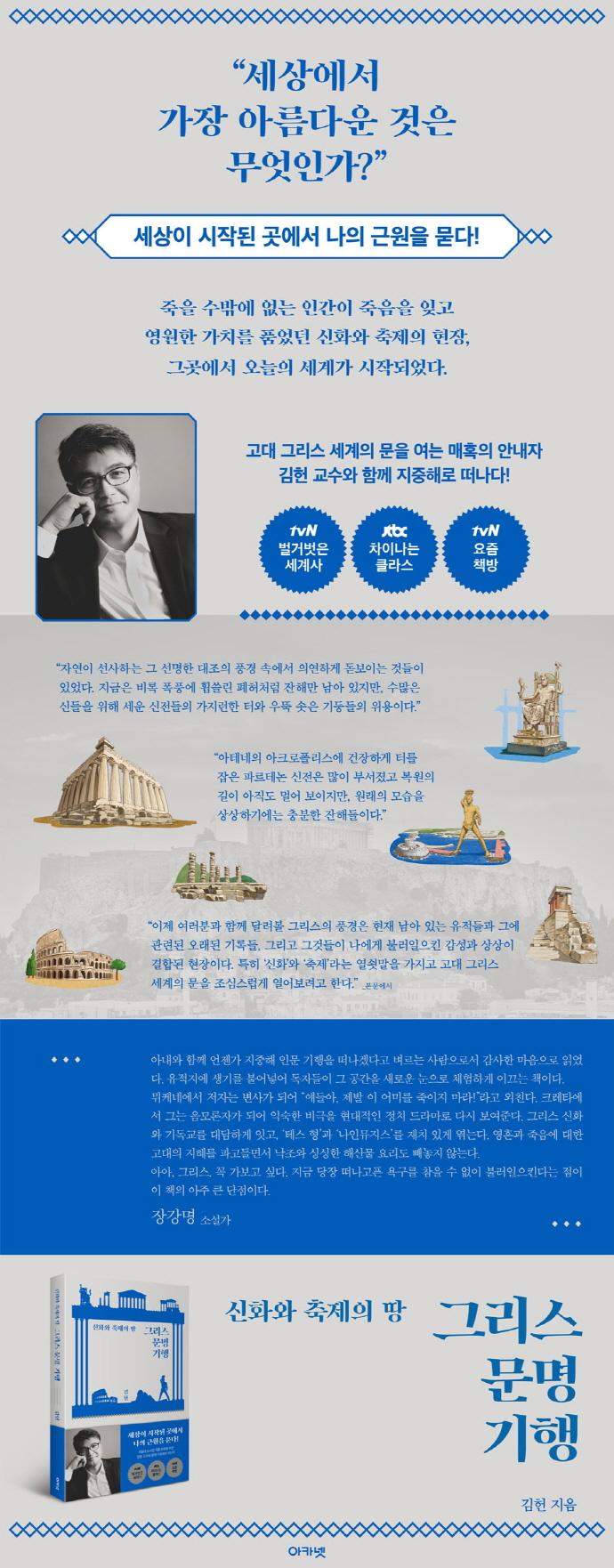 신화와 축제의 땅 그리스 문명 기행 도서 상세이미지