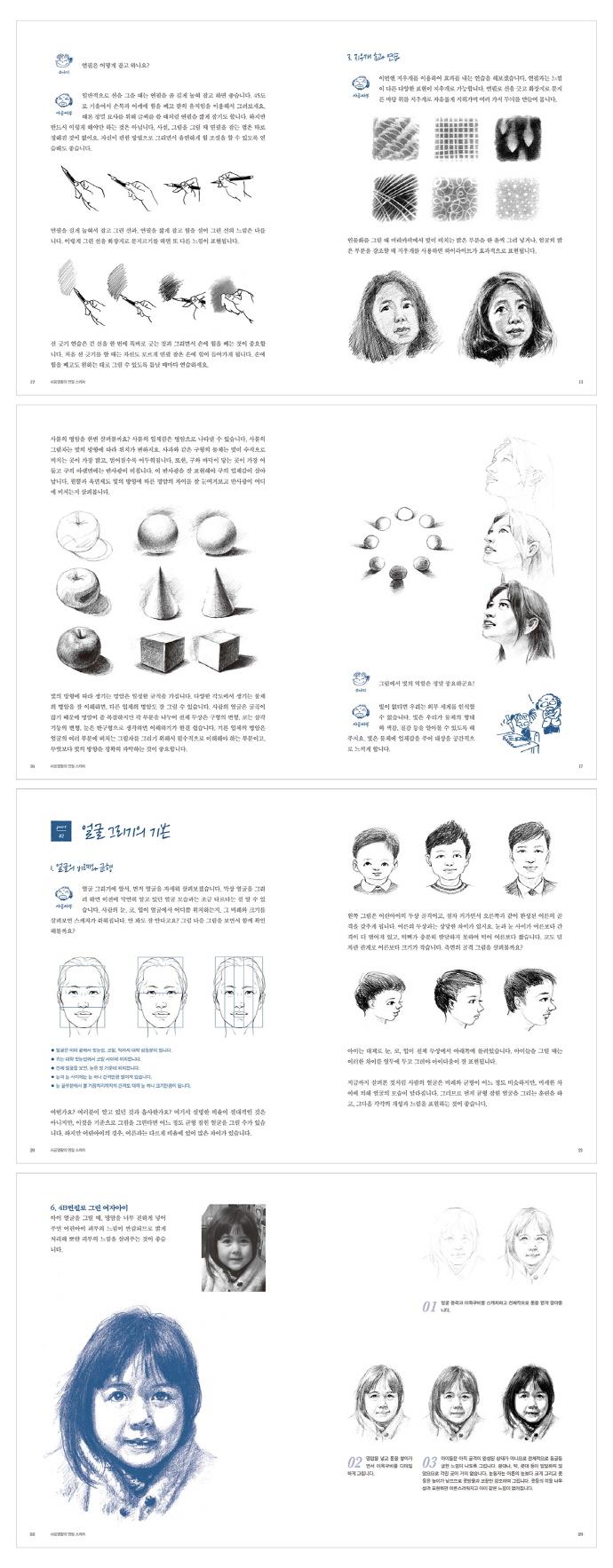 사공영활의 연필 스케치: 인물편 도서 상세이미지