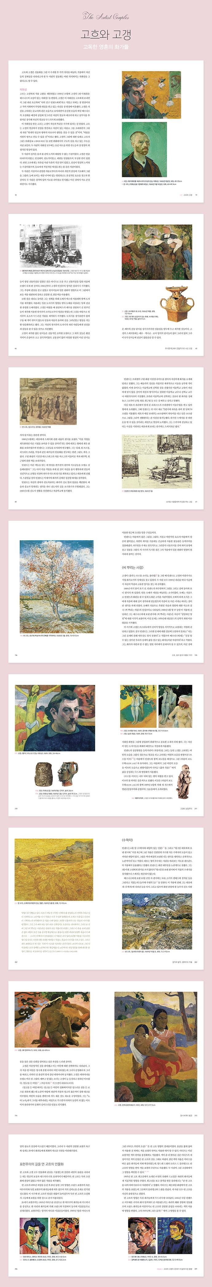 고흐와 고갱(아티스트 커플 5) 도서 상세이미지