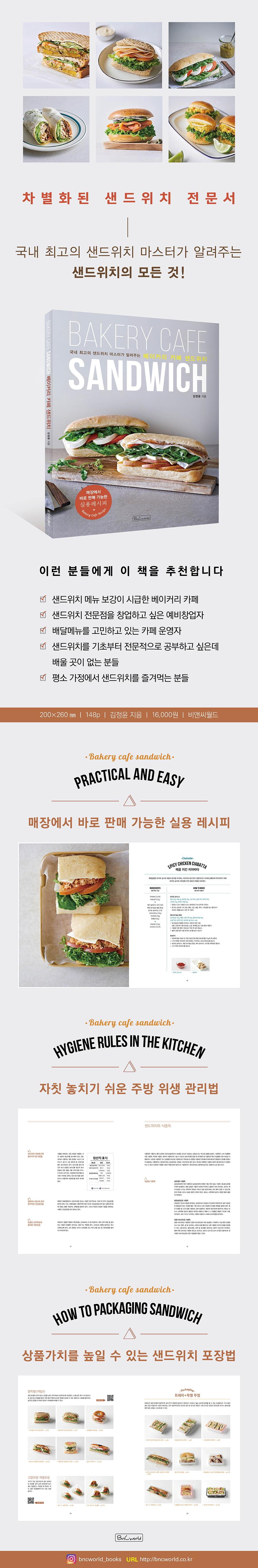 베이커리 카페 샌드위치 도서 상세이미지
