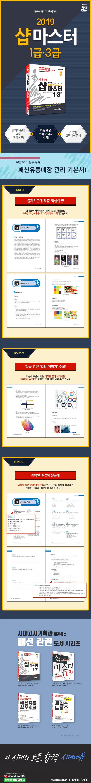 샵마스터 1급 3급(2019)(시대에듀) 도서 상세이미지