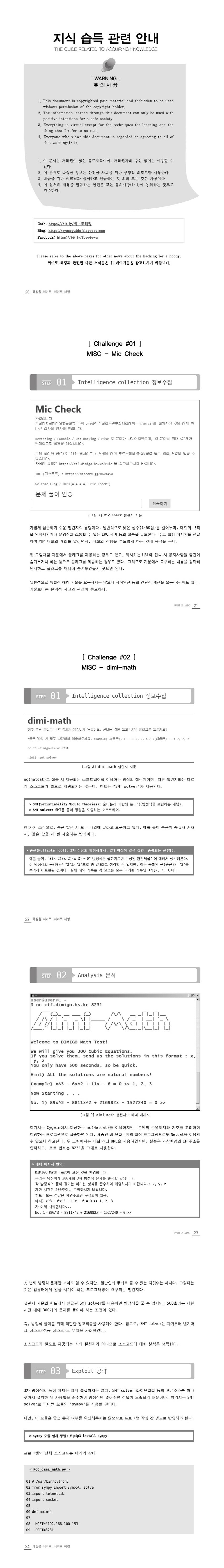 취미로 해킹#5 : DIMICTF 도서 상세이미지