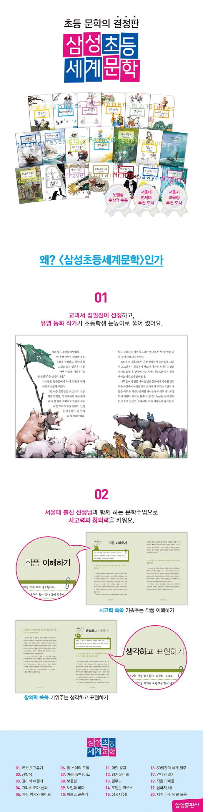세계 우수 단편 모음(삼성초등세계문학 20)(양장본 HardCover) 도서 상세이미지