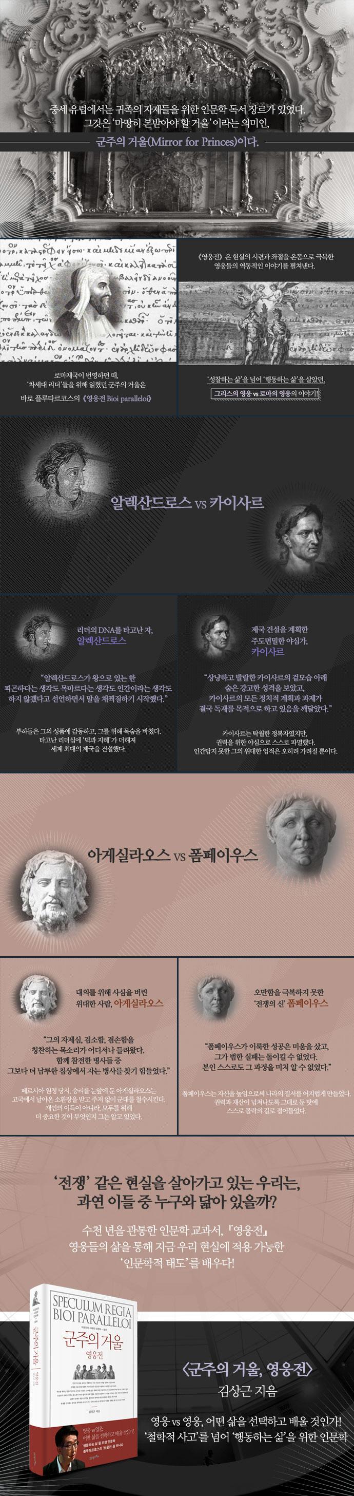 군주의 거울: 영웅전(양장본 HardCover) 도서 상세이미지