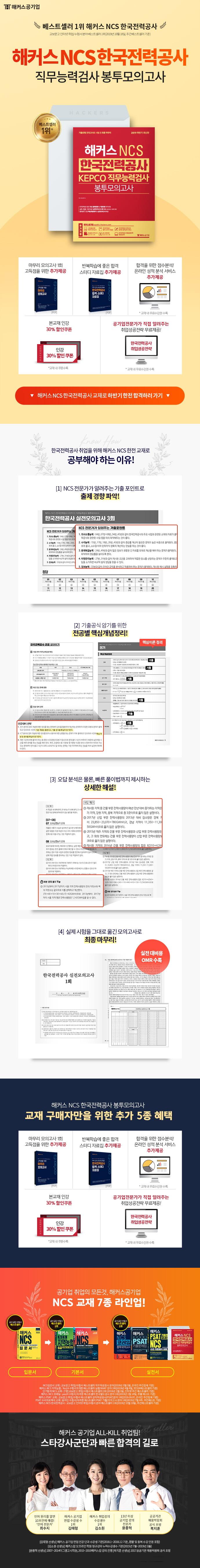 NCS 한국전력공사 KEPCO 직무능력검사 봉투모의고사(2019 하반기)(해커스) 도서 상세이미지
