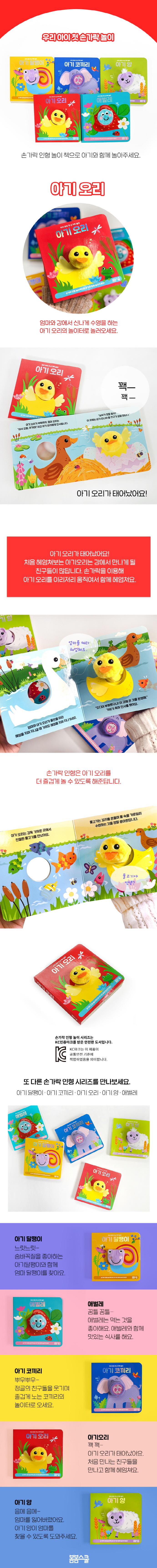 아기 오리(우리 아이 첫 손가락 놀이 시리즈 3)(보드북) 도서 상세이미지
