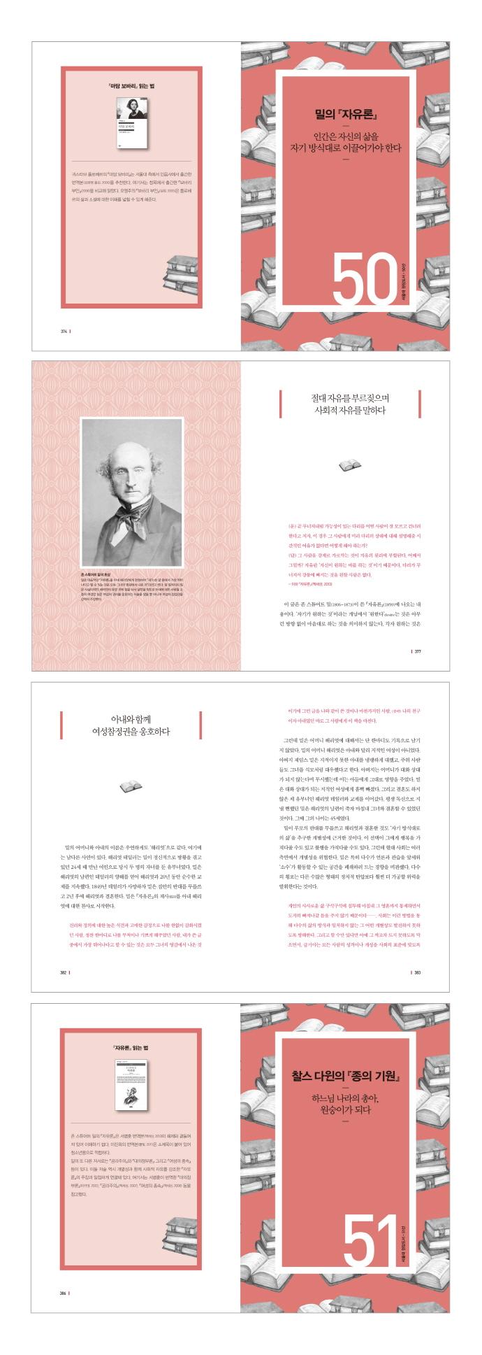 서울대 권장도서로 인문고전 100선 읽기. 2 도서 상세이미지