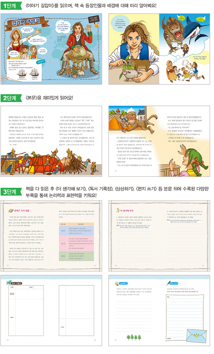 걸리버 여행기(초등학생을 위한 세계 명작 9) 도서 상세이미지