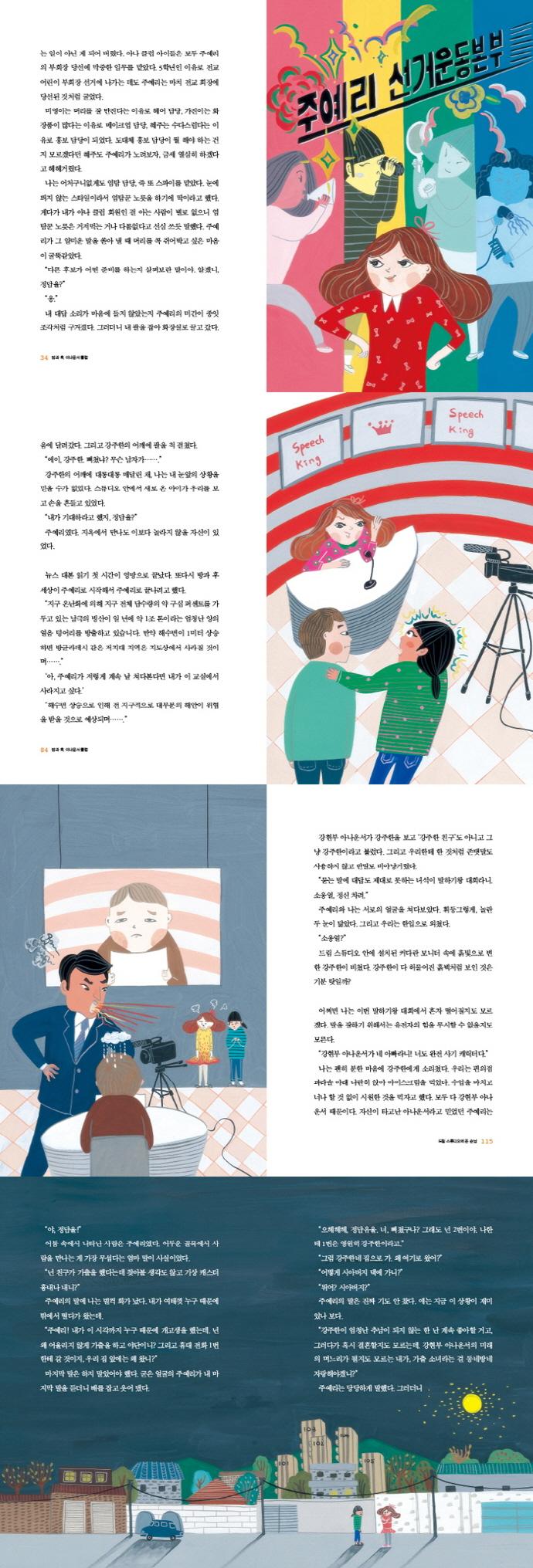 방과 후, 아나운서 클럽(푸른숲 어린이 문학 4) 도서 상세이미지