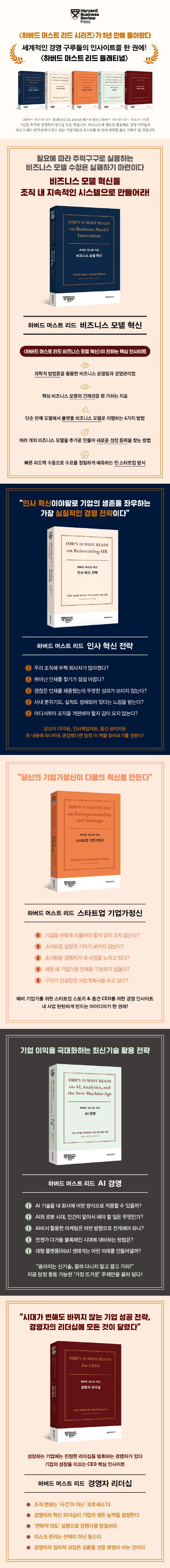 하버드 머스트 리드 플래티넘 세트(전5권) 도서 상세이미지