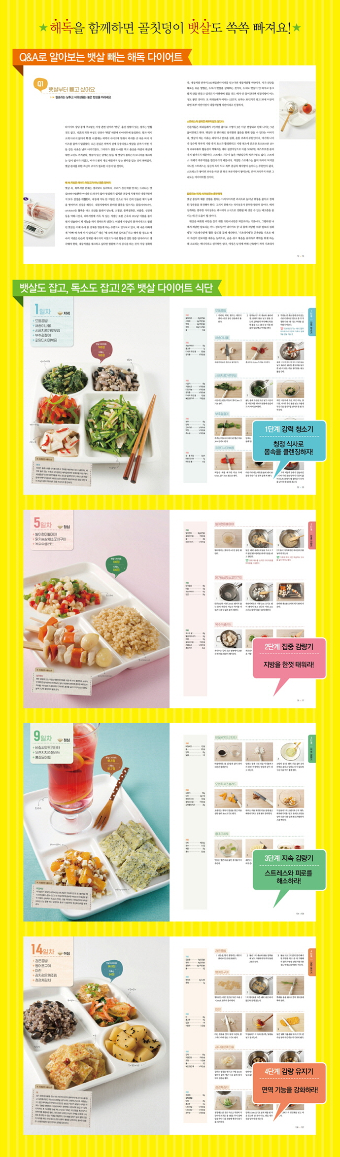 뱃살 빼는 해독밥상(34kg 감량한 이경영 박사의) 도서 상세이미지
