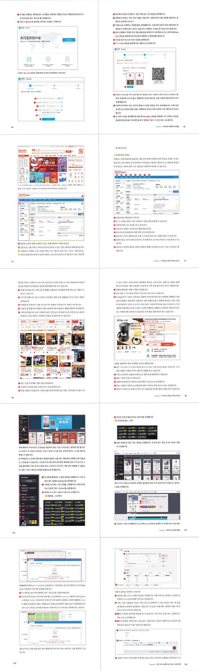 타오바오 창업&운영 가이드(친절한) 도서 상세이미지