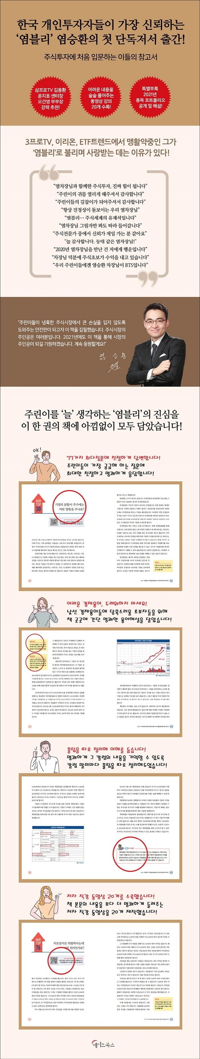 주린이가 가장 알고 싶은 최다질문 TOP 77(교보 단독 리커버) 도서 상세이미지
