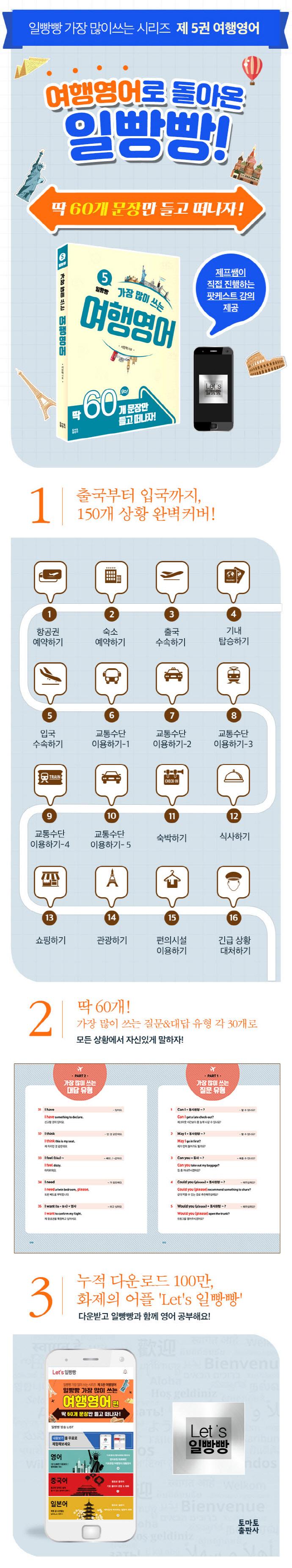 가장 많이 쓰는 여행영어(일빵빵 5) 도서 상세이미지