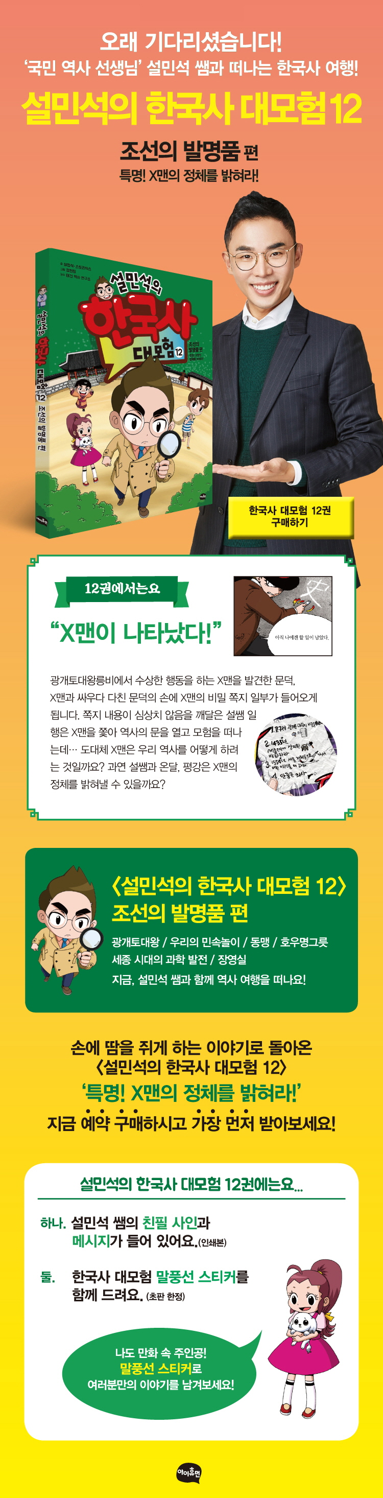 설민석의 한국사 대모험. 12 도서 상세이미지