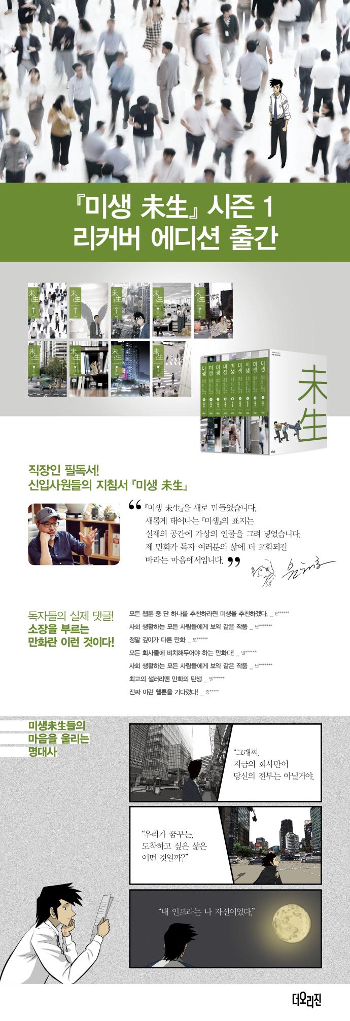 미생 시즌1 1-9권 박스 세트(리커버 에디션)(전9권) 도서 상세이미지