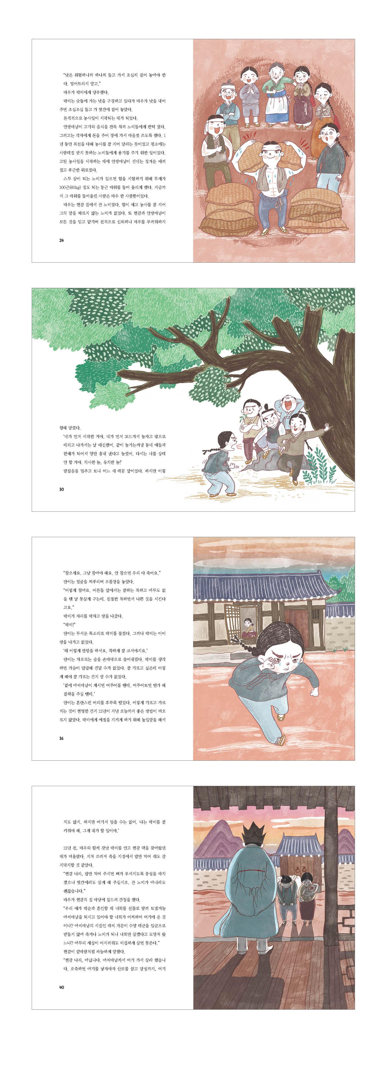박팽년의 후예 박씨 성을 가진 노비(아이앤북 문학나눔 20) 도서 상세이미지
