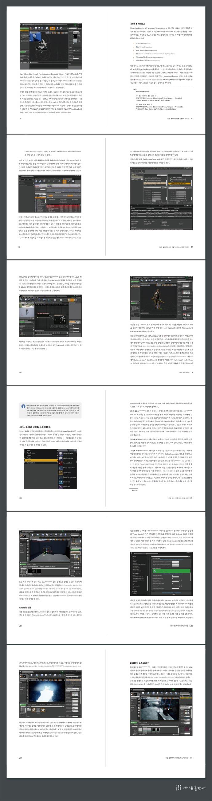 언리얼 엔진 4 게임 개발 2/e(2판) 도서 상세이미지
