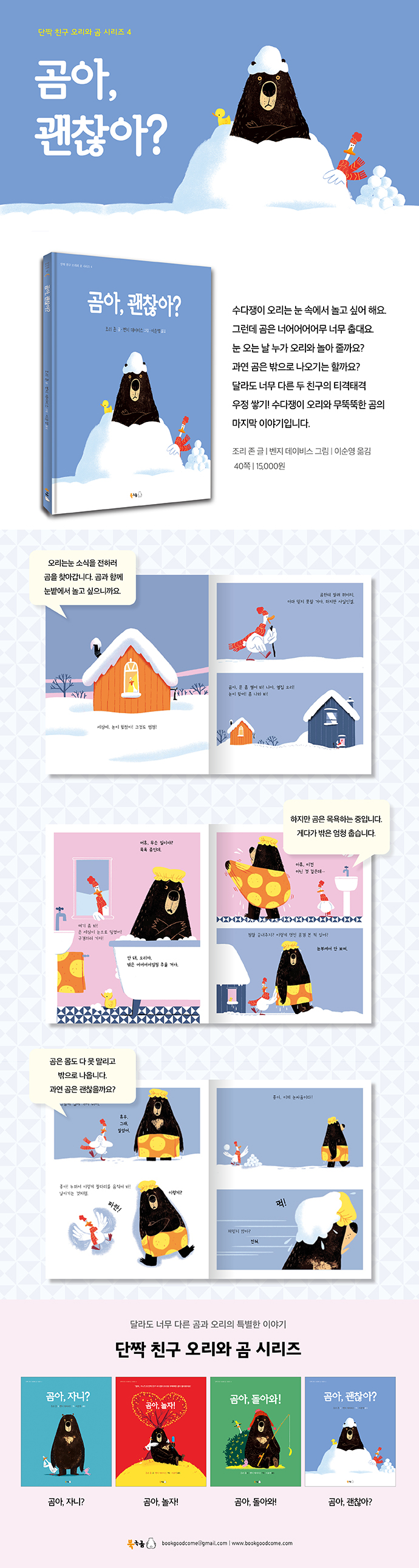 곰아, 괜찮아?(단짝친구 오리와 곰 시리즈 4)(양장본 HardCover) 도서 상세이미지
