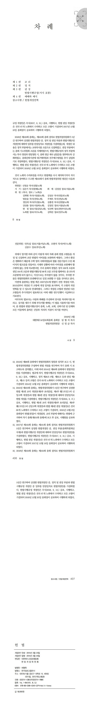 헌법 도서 상세이미지