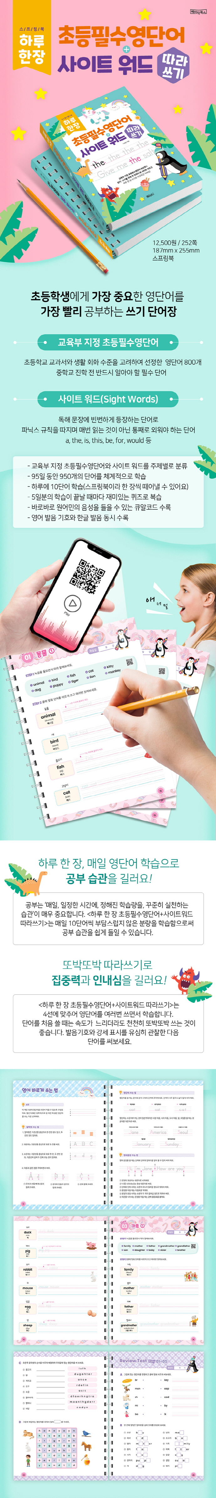 초등필수영단어+사이트 워드 따라쓰기(하루 한 장)(스프링) 도서 상세이미지