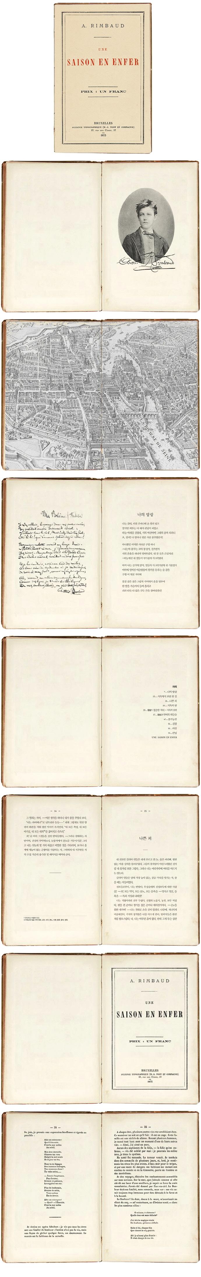 지옥에서 보낸 한 철(초판본) 도서 상세이미지