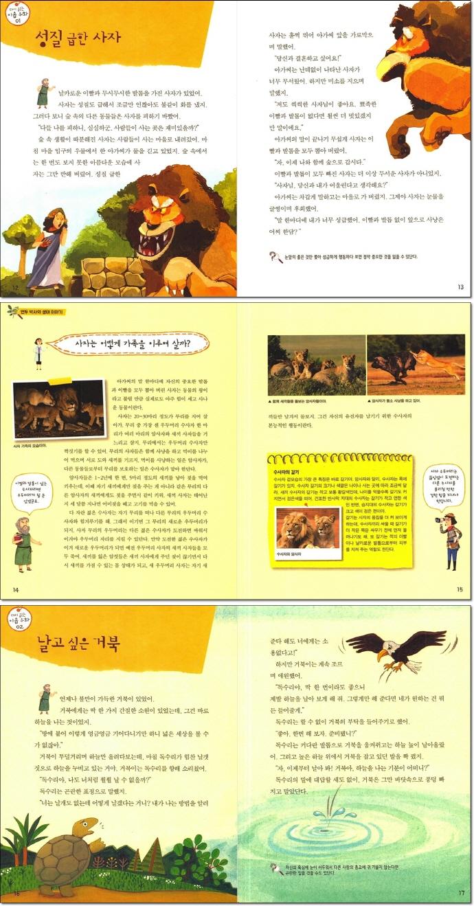 이솝 우화(생태 돋보기로 다시 읽는) 도서 상세이미지