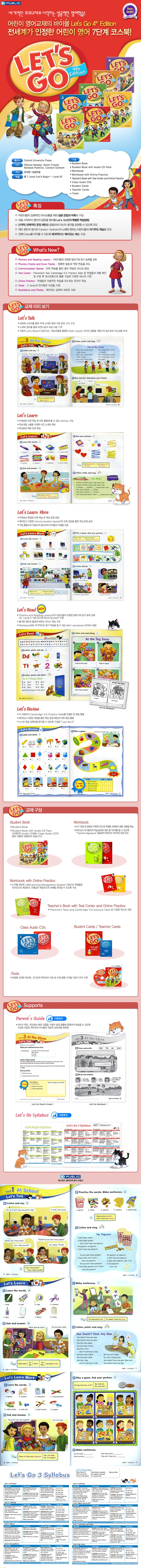 Let's Go. 3 Student Book 도서 상세이미지