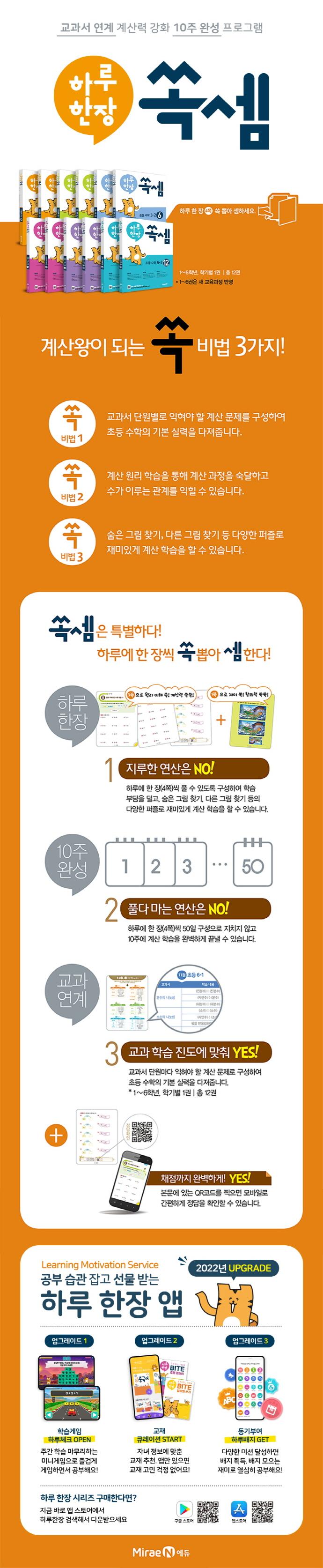 초등 수학 1-1(2019)(하루 한장 쏙셈)(쏙셈 시리즈 1) 도서 상세이미지