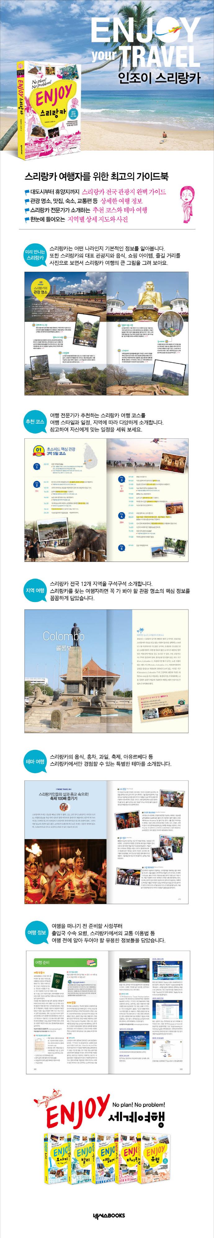 ENJOY 스리랑카(2017~2018)(ENJOY 세계여행 시리즈 37) 도서 상세이미지