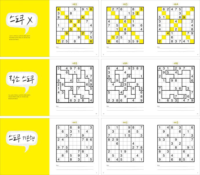 빅 스도쿠(Big Sudoku). 1 도서 상세이미지