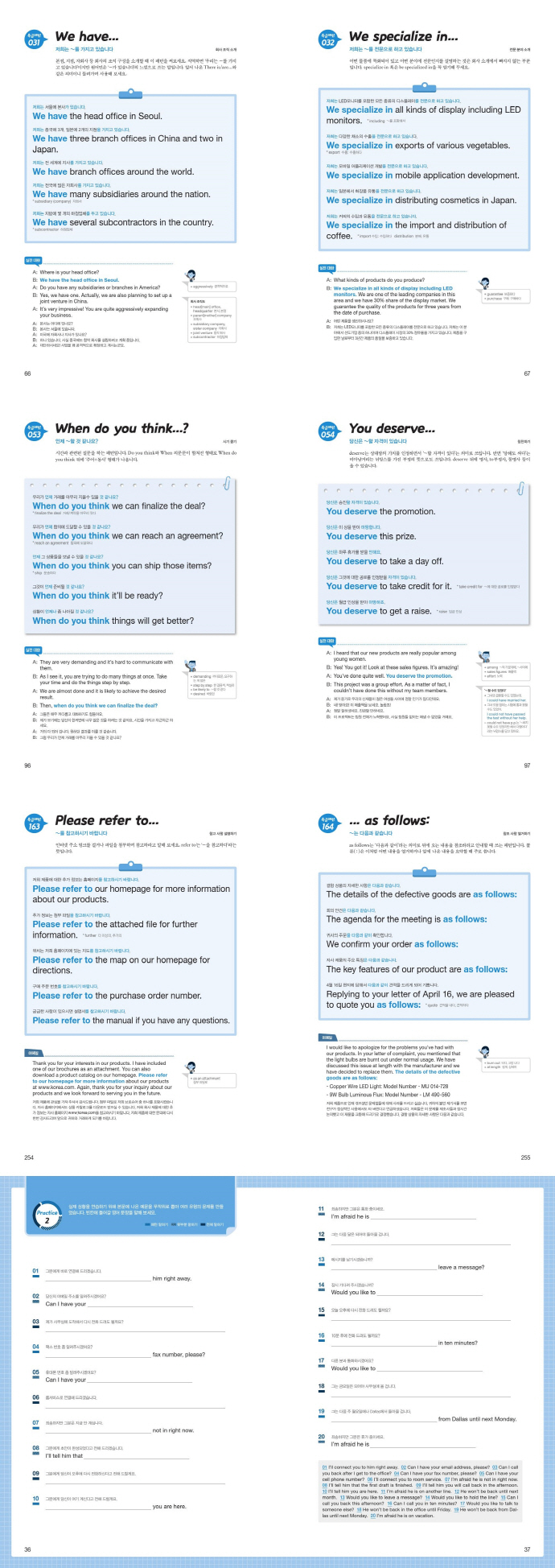 비즈니스 영어 특급패턴 202(CD1장포함) 도서 상세이미지