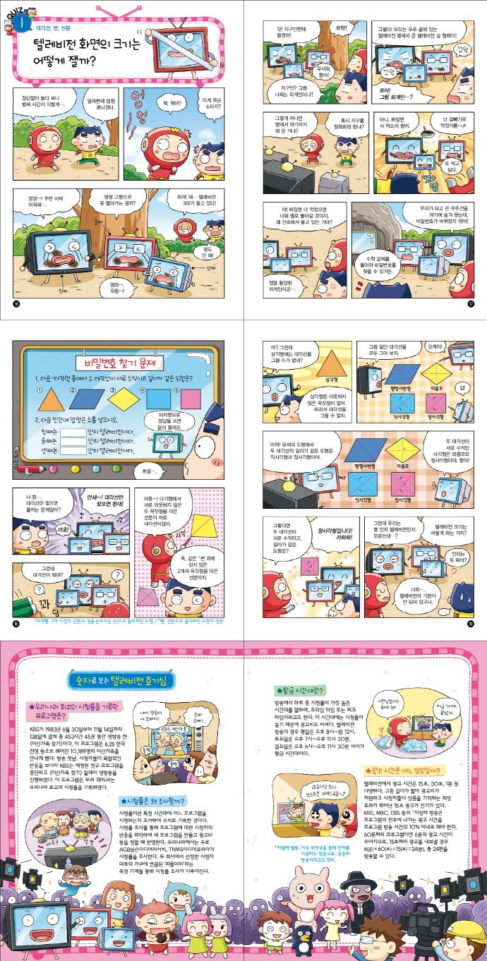 퀴즈! 과학상식: 황당 텔레비전 수학(짱 71) 도서 상세이미지