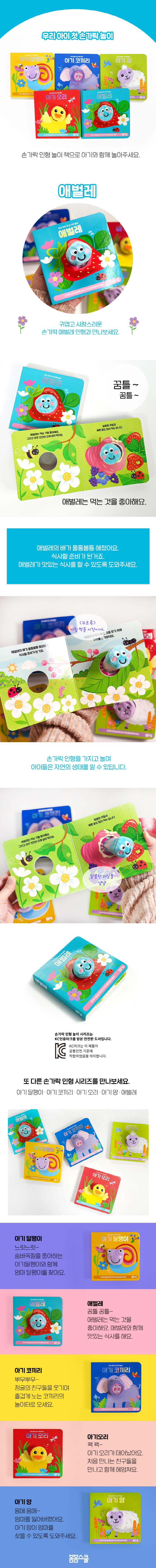 애벌레(우리 아이 첫 손가락 놀이 시리즈 4)(보드북) 도서 상세이미지