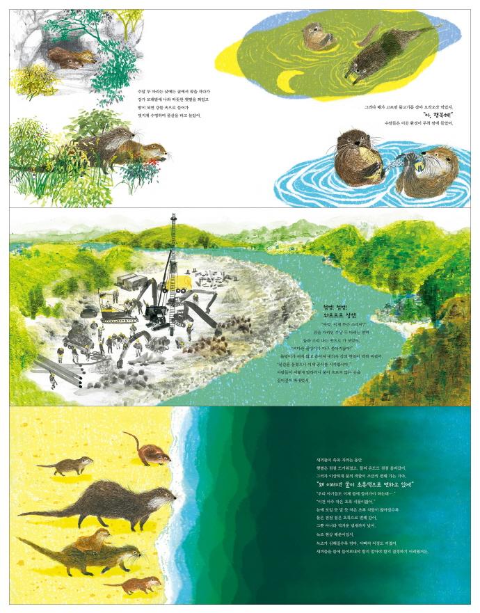초록 강물을 떠나며(미래 환경 그림책 13)(양장본 HardCover) 도서 상세이미지