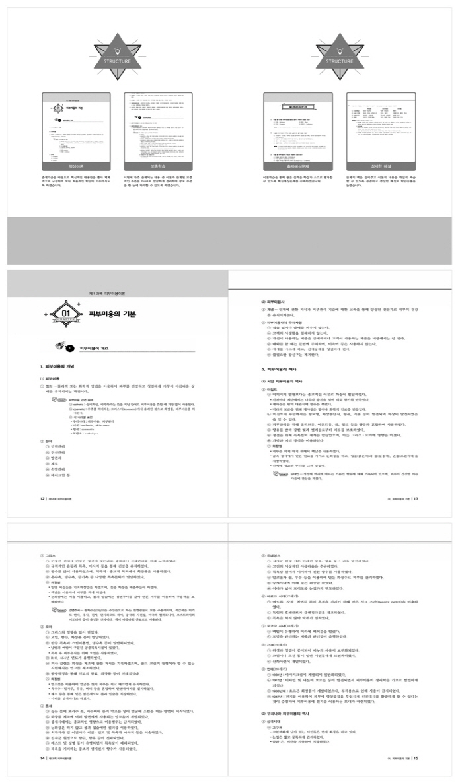 미용사 피부(필기)(2018)(자격증 한 번에 따기) 도서 상세이미지