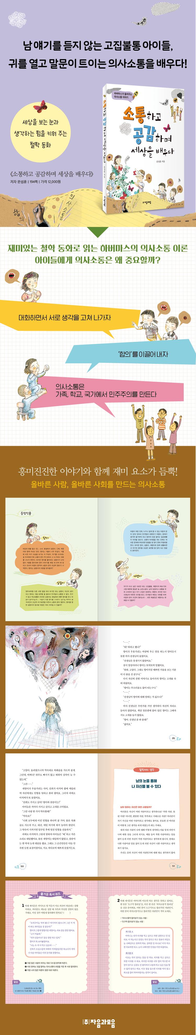 소통하고 공감하며 세상을 배우다(위대한 철학자가 들려주는 어린이 인문교양) 도서 상세이미지