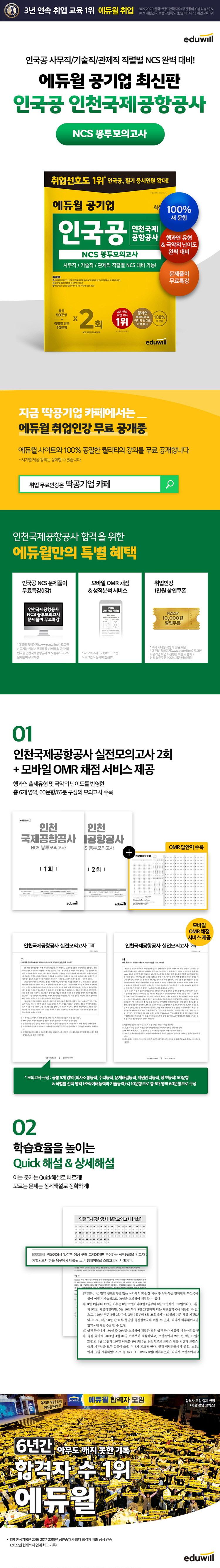 에듀윌 공기업 인국공 인천국제공항공사 NCS 봉투모의고사 도서 상세이미지