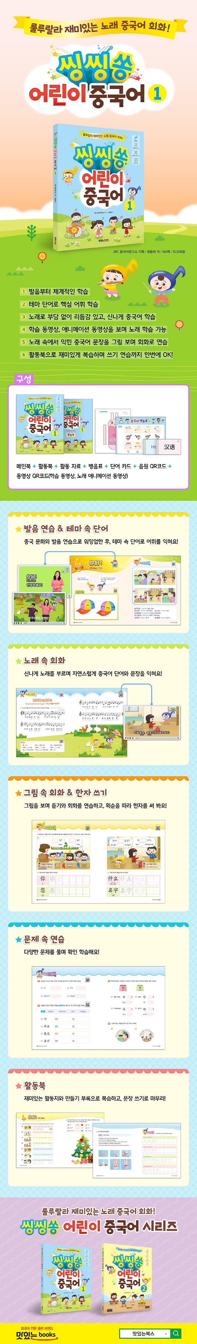어린이 중국어. 1(씽씽쏭) 도서 상세이미지