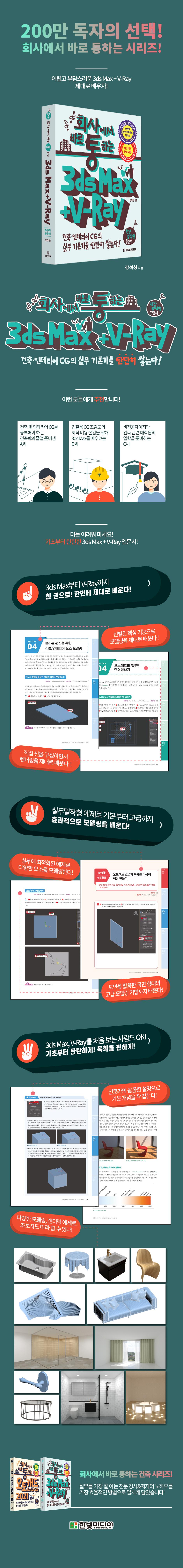 3ds Max + V-Ray(회사에서 바로 통하는) 도서 상세이미지